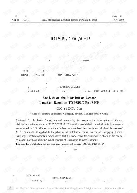 基于TOPSIS_DEA_AHP法的物流配送中心选址问题分析
