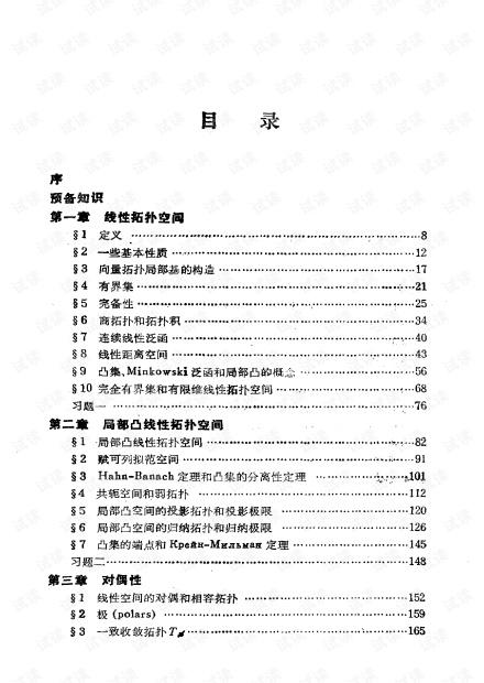 线性拓扑空间引论 (夏道行).pdf