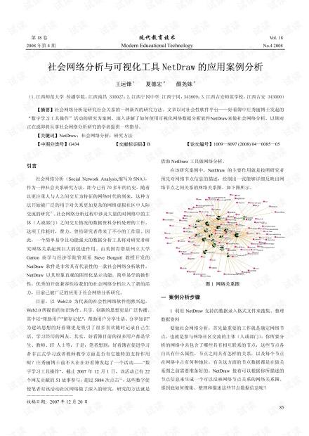 社会网络分析与可视化工具NetDraw的应用案例分析