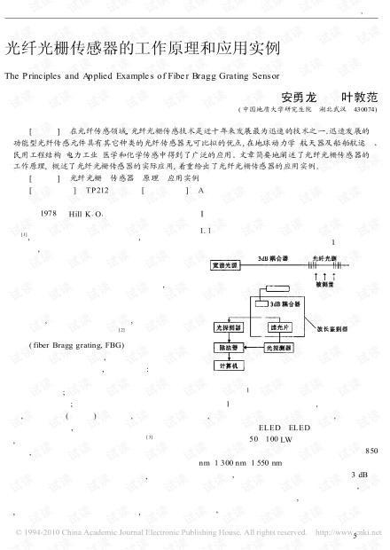 光纤光栅传感器的工作原理和应用实例