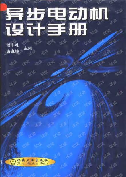 异步电动机设计手册.pdf