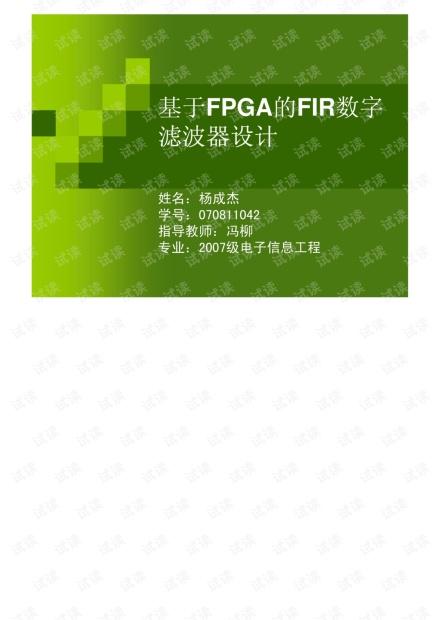 基于FPGA的FIR数字滤波器设计的开题报告