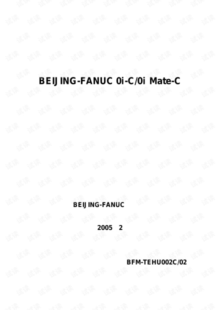 FAUNC-0I-MATE TC简明调试手册