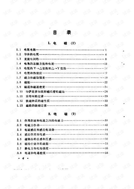 电工学重要公式实用手册