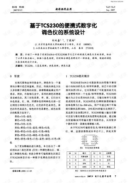 基于TCS230的便携式数字化调色仪的系统设计.pdf