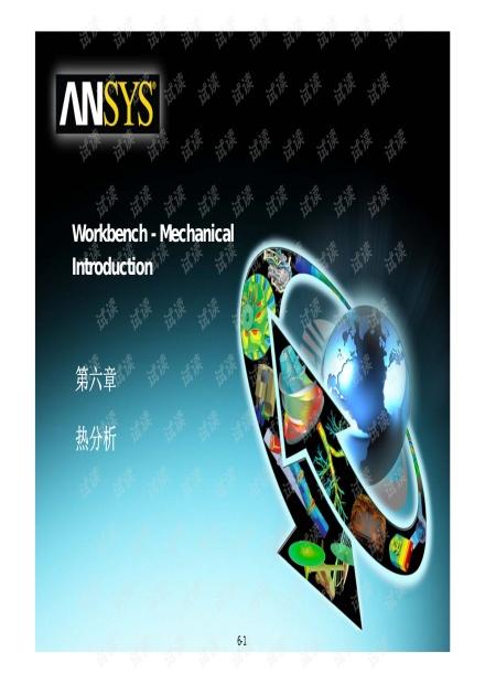 ansys workbench 热分析 教程