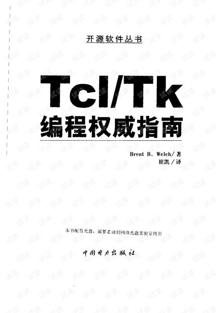 Tcl_TK编程权威指南pdf