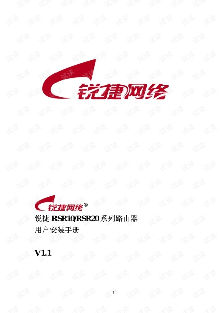 路由器RSR20-04配置手册\安装手册\锐捷RSR10(20)系列路由器用户安装手册V1.1