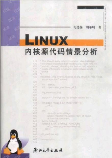 Linux内核源代码情景分析 (上下册 高清非扫描  )