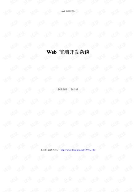 WEB前端开发.pdf