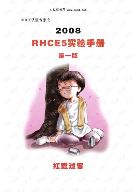 RHCE_5.2实验手册