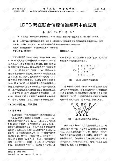 LDPC码在联合信源信道编码中的应用