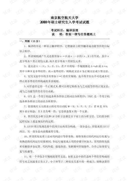 南京航空航天大学2010年硕士研究生入学考试试题编译原理