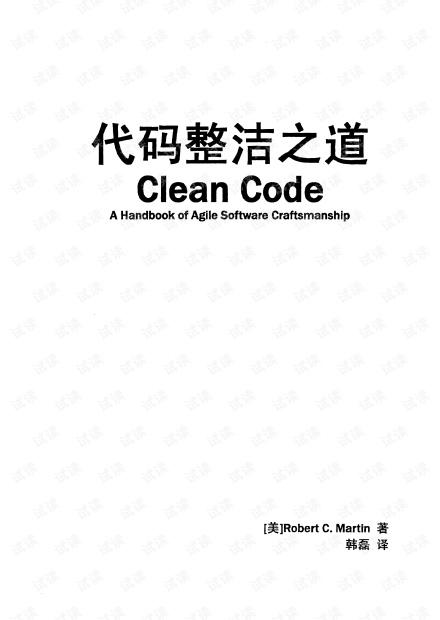 代码整洁之道代码整洁之道