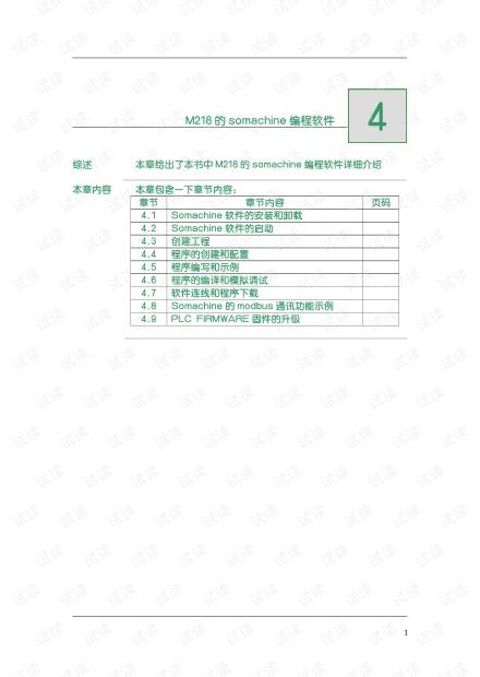 M218-somachine V1.0-CN.pdf