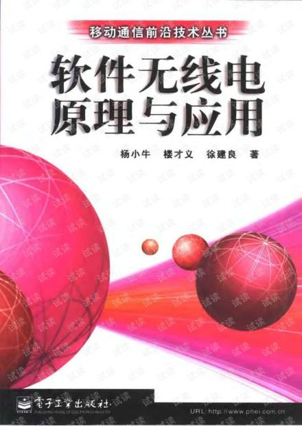 软件无线电最经典书籍