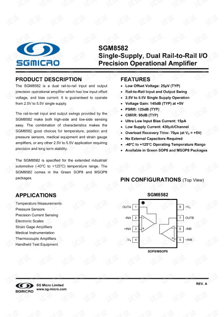 圣邦微 SGM8582 低成本精密仪表放大器资料