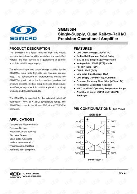 圣邦微 SGM8584 低成本精密仪表放大器资料