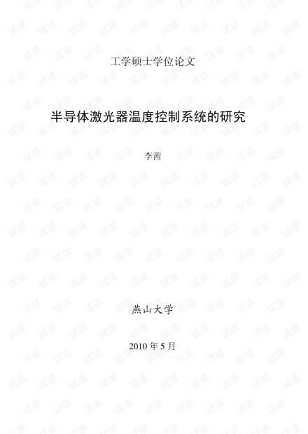 半导体激光器温度控制系统的研究.pdf