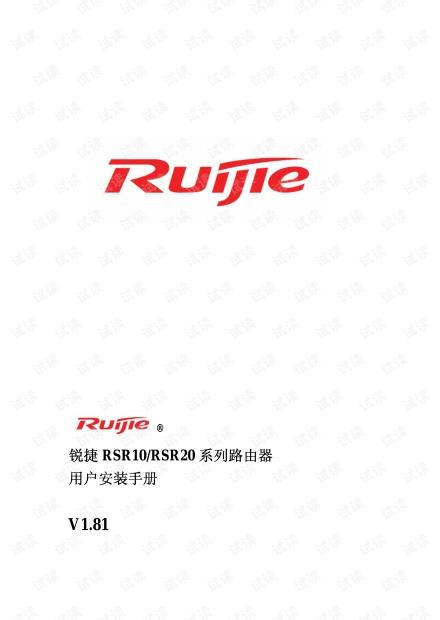 锐捷RSR20系列路由器用户安装手册V1.81-10.3(5)