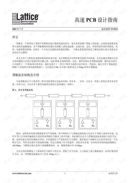 高速PCB设计指南.PDF