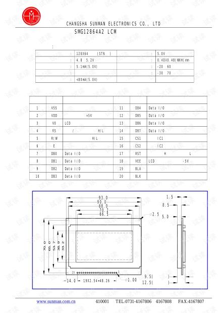 12864带字库液晶显示模块资料