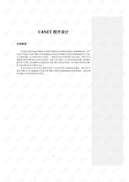 C#  .NET程序设计pdf版(强烈推荐,图文并茂,实例讲解)