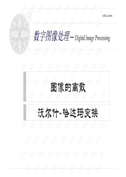 06-图像的离散沃尔什-哈达玛变换-3.pdf