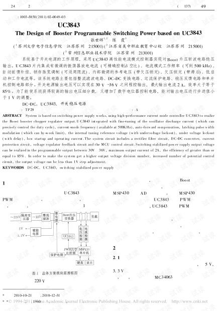 基于UC3843的稳压开关电源设计