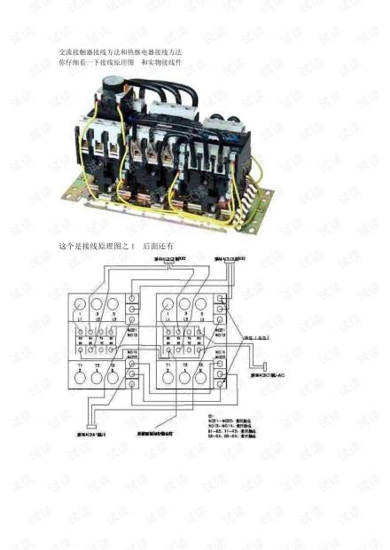 交流接触器接线方法和热继电器接线方法