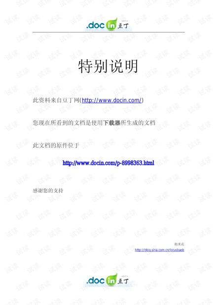 C.NET中的委托和事件.pdf