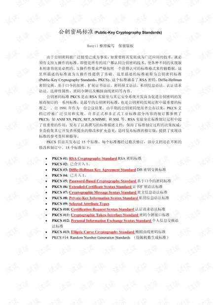 PKCS 中文简介 pdf