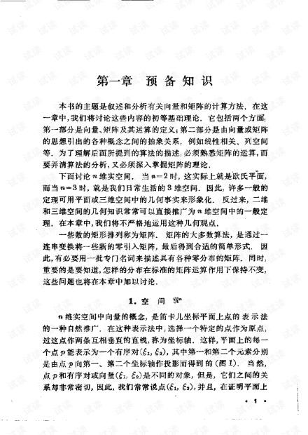 矩阵计算引论.pdf