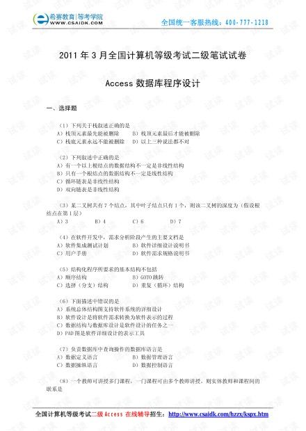 2011年3月计算机等级考试二级Access真题