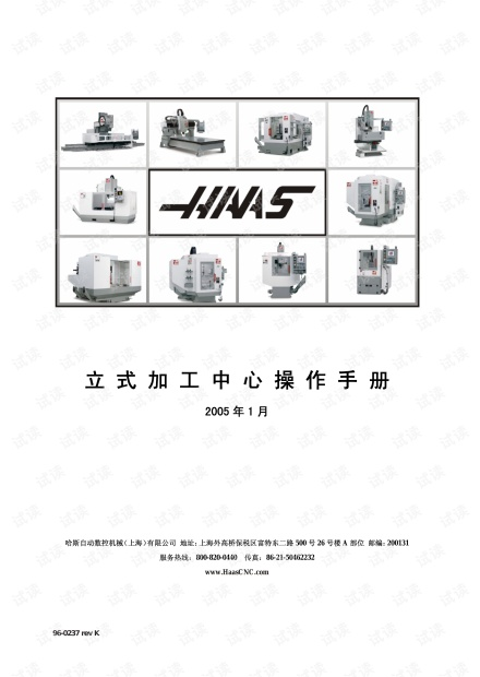 HAAS立式加工中心操作手册