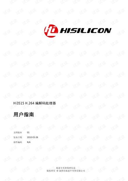 海思Hi3515编解码处理器用户指南