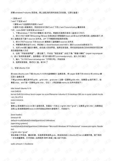 windows7+ubuntu11.04 双系统安装.pdf