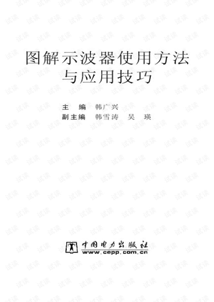 数字示波器的使用方法(PDF电子书)