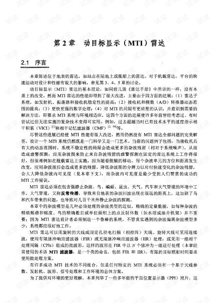 雷达手册(第三版)中文_第2章 动目标显示(MTI)雷达