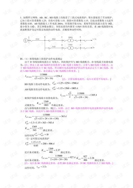 继电保护整定计算实例.pdf