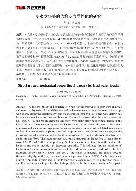 淡水龙虾螯的结构及力学性能的研究