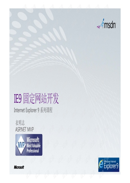 IE9固定网站开发教程 pdf 天涯浪子
