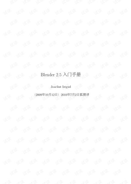 Blender快速入门手册中文版