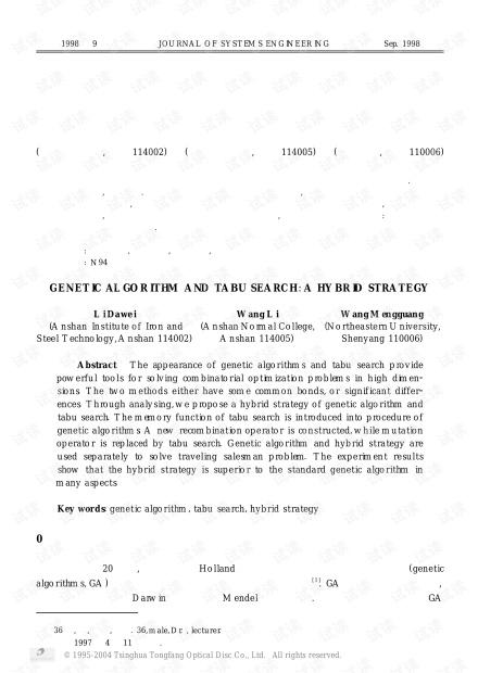 遗传算法与禁忌搜索算法的混合策略.pdf