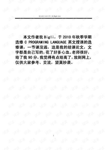 结课论文_C语言五子棋.pdf