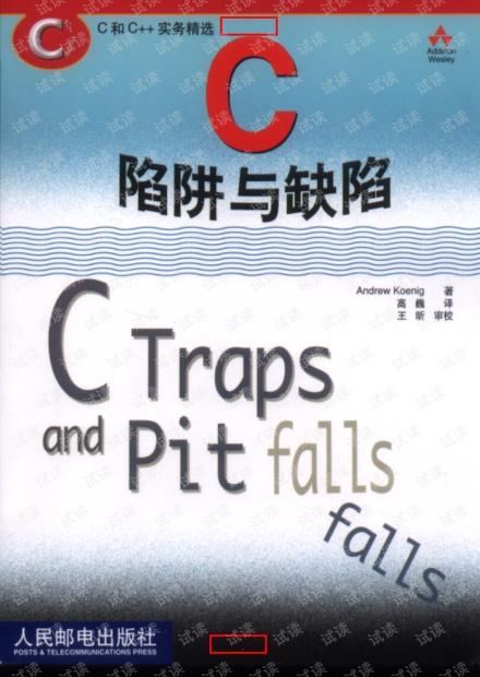 C陷阱与缺陷.pdf