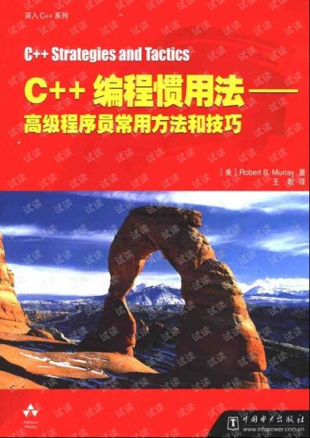《C++编程惯用法——高级程序员常用方法和技巧》.pdf