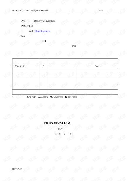 PKCS__1_v2.1_RSA_算法标准(中文版)