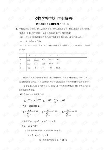 数学模型第三版答案(详细版)