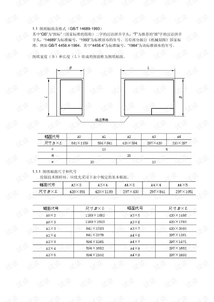 CAD机械制图图框标准